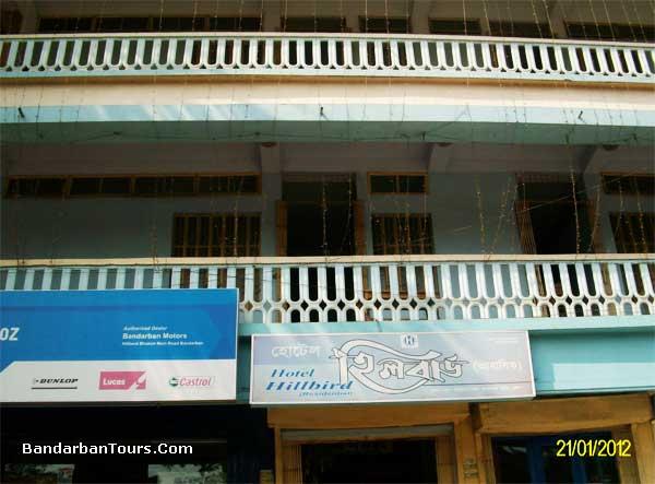 Hotel Hill Bird Bandarban