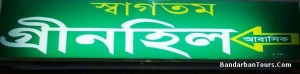 Bandarban Bangladesh hotel